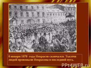 8 января 1878 года Некрасов скончался. Тысячи людей провожали Некрасова в послед