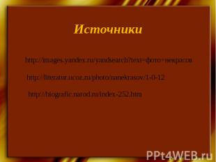 Источникиhttp://images.yandex.ru/yandsearch?text=фото+некрасовhttp://literatur.u