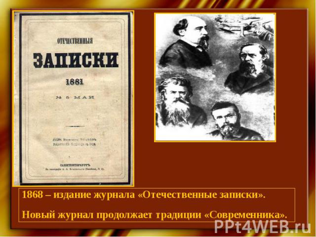 1868 – издание журнала «Отечественные записки».Новый журнал продолжает традиции «Современника».