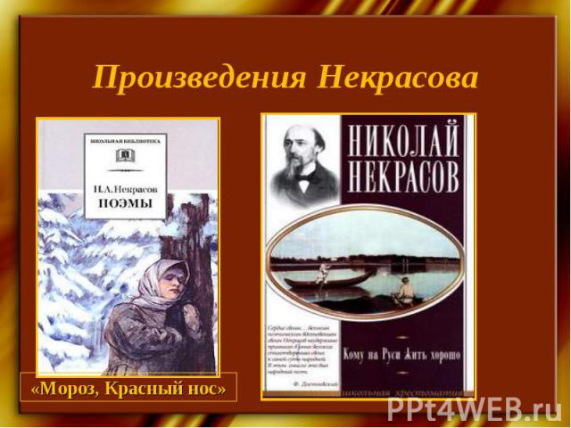Произведения Некрасова«Мороз, Красный нос»