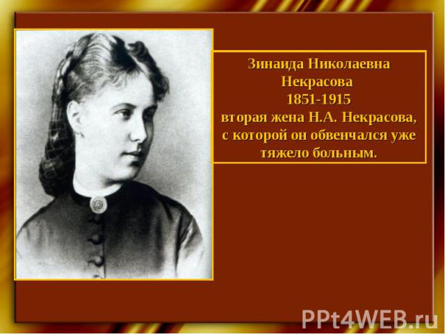 Зинаида Николаевна Некрасова 1851-1915вторая жена Н.А. Некрасова, с которой он обвенчался уже тяжело больным.