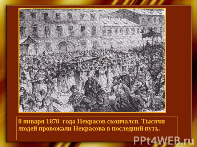 8 января 1878 года Некрасов скончался. Тысячи людей провожали Некрасова в последний путь.