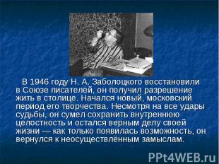 В 1946 году Н.А.Заболоцкого восстановили вСоюзе писателей, он получил разреше