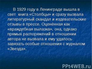 В1929 году вЛенинграде вышла в свет книга «Столбцы» и сразу вызвала литератур