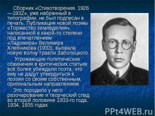 Сборник «Стихотворения. 1926—1932», уже набранный в типографии, не был подписан