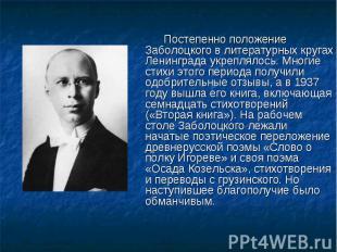 Постепенно положение Заболоцкого в литературных кругах Ленинграда укреплялось. М