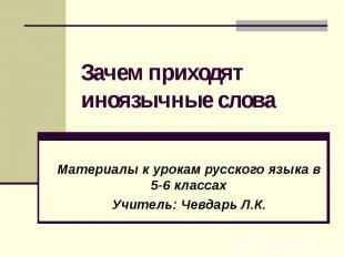 Зачем приходят иноязычные словаМатериалы к урокам русского языка в 5-6 классахУч