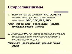 СтарославянизмыНеполногласные сочетания РА, ЛА, РЕ, ЛЕ соответствуют русским пол