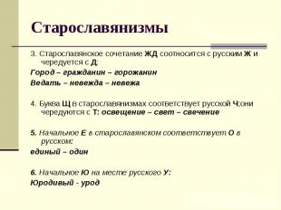 Старославянизмы3. Старославянское сочетание ЖД соотносится с русским Ж и чередуе