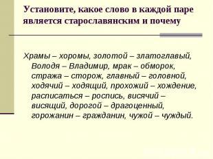 Установите, какое слово в каждой паре является старославянским и почемуХрамы – х