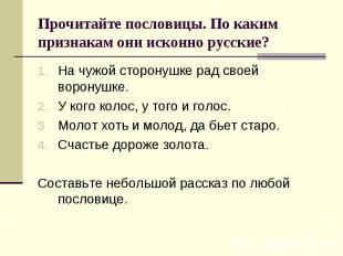 Прочитайте пословицы. По каким признакам они исконно русские?На чужой сторонушке
