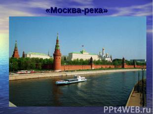 «Москва-река»