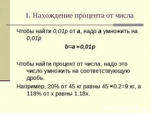 1. Нахождение процента от числаЧтобы найти 0,01p от a, надо a умножить на 0,01p