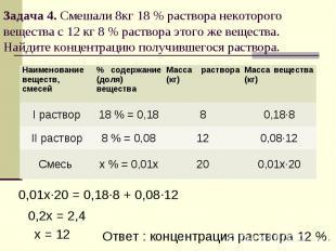 Задача 4. Смешали 8кг 18 % раствора некоторого вещества с 12 кг 8 % раствора это