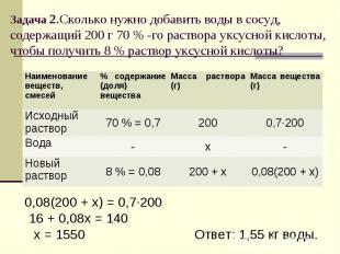 Задача 2.Сколько нужно добавить воды в сосуд, содержащий 200 г 70 % -го раствора