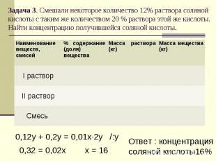 Задача 3. Смешали некоторое количество 12% раствора соляной кислоты с таким же к