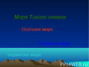 Моря Тихого океанаОхотское мореЯпонское мореБерингово море