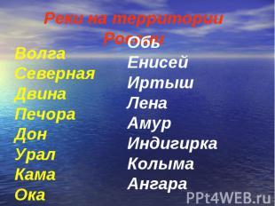 Реки на территории РоссииВолгаСеверная Двина ПечораДон УралКамаОкаОбьЕнисейИртыш