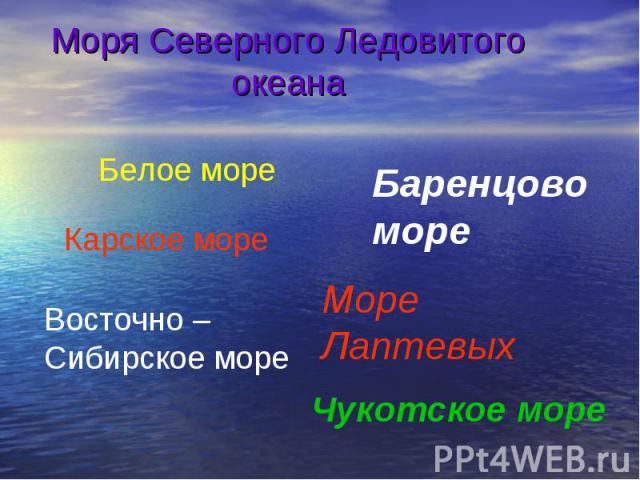 Моря Северного Ледовитого океанаБелое мореКарское мореВосточно –Сибирское мореБаренцово мореМоре ЛаптевыхЧукотское море