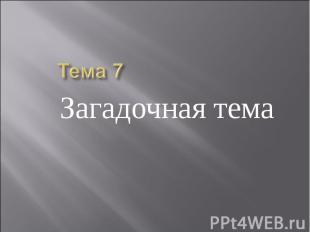 Тема 7Загадочная тема