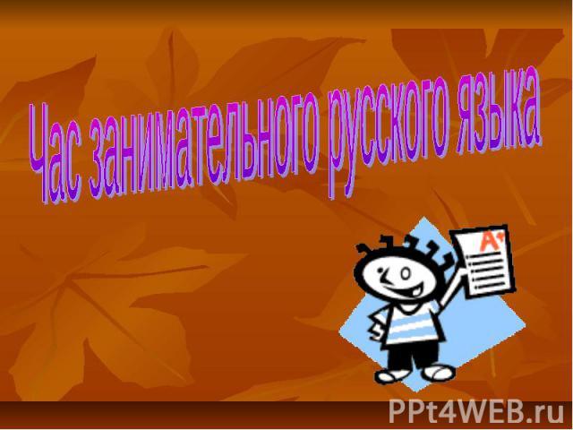 Час занимательного русского языка