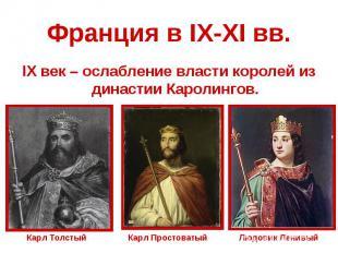 Франция в IX-XI вв.IX век – ослабление власти королей из династии Каролингов.Кар