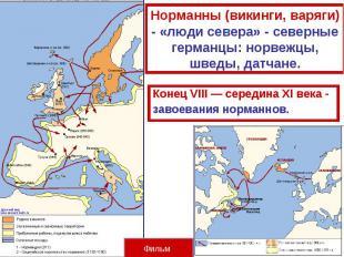 Норманны (викинги, варяги) - «люди севера» - северные германцы: норвежцы, шведы,