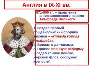 Англия в IX-XI вв.871-899 гг. – правление англосаксонского короля Альфреда Велик