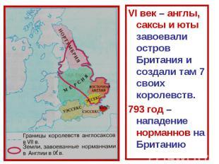 VI век – англы, саксы и юты завоевали остров Британия и создали там 7 своих коро
