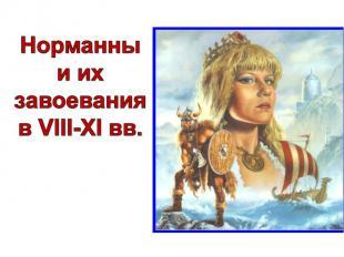 Норманны и их завоевания в VIII-XI вв.
