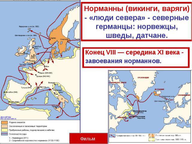 Норманны (викинги, варяги) - «люди севера» - северные германцы: норвежцы, шведы, датчане.Конец VIII — середина XI века - завоевания норманнов.