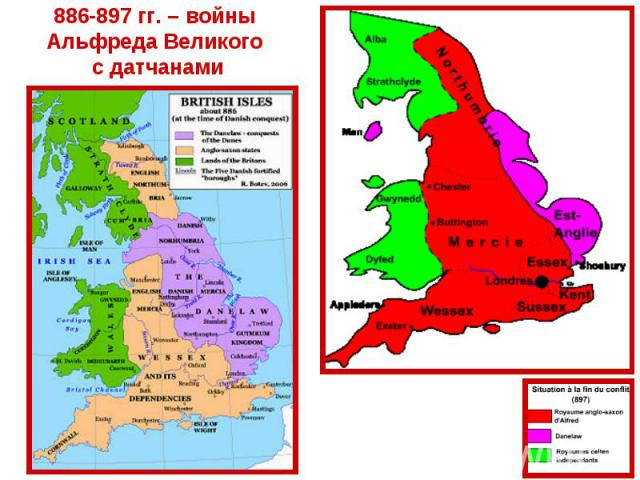 886-897 гг. – войны Альфреда Великого с датчанами
