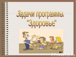 """Задачи программы """"Здоровье"""""""