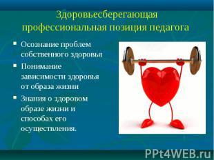 Здоровьесберегающая профессиональная позиция педагога Осознание проблем собствен