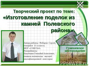 Творческий проект по теме:«Изготовление поделок из камней Полевского района». Ав