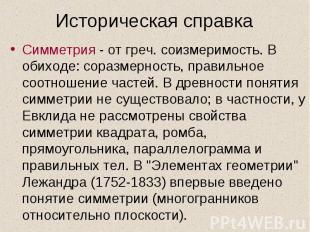 Историческая справкаСимметрия - от греч. соизмеримость. В обиходе: соразмерность
