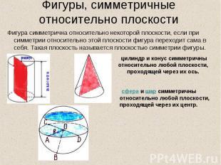 Фигуры, симметричные относительно плоскости Фигура симметрична относительно неко