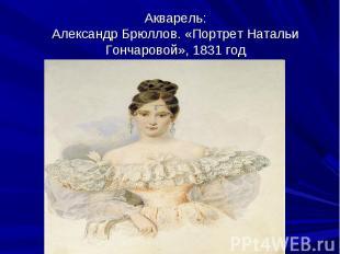 Акварель:Александр Брюллов. «Портрет Натальи Гончаровой», 1831 год