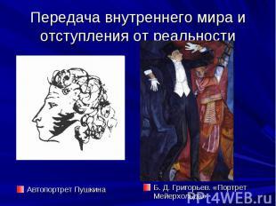 Передача внутреннего мира и отступления от реальностиАвтопортрет ПушкинаБ. Д. Гр
