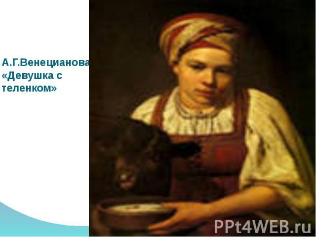 А.Г.Венецианова«Девушка стеленком»