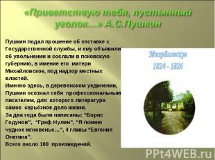 «Приветствую тебя, пустынный уголок…» А.С.ПушкинПушкин подал прошение об отставк