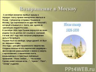 Возвращение в Москву 3 сентября внезапно прибыл курьер ипередал поэту приказ нем