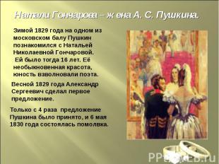 Натали Гончарова – жена А. С. Пушкина.Зимой 1829 года на одном из московском бал