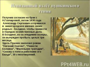 Невиданный взлёт пушкинского генияПолучив согласие на брак сН.Гончаровой, летом