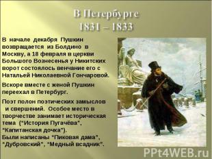 В Петербурге1831 – 1833 В начале декабря Пушкин возвращается из Болдино вМоскву,