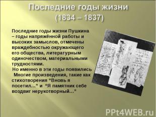 Последние годы жизни (1834 – 1837)Последние годы жизни Пушкина– годы напряжённой