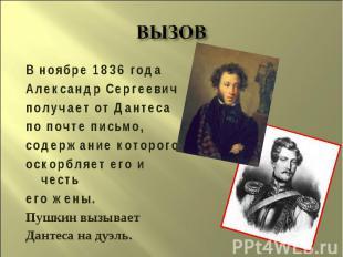 ВЫЗОВ В ноябре 1836 годаАлександр Сергеевичполучает от Дантесапо почте письмо,со