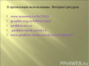 В презентации использованы Интернет-ресурсыwww.museum.ru/№21623graphic.org.ru/bi