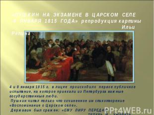 «ПУШКИН НА ЭКЗАМЕНЕ В ЦАРСКОМ СЕЛЕ 8 ЯНВАРЯ 1815 ГОДА» репродукция картины Ильи