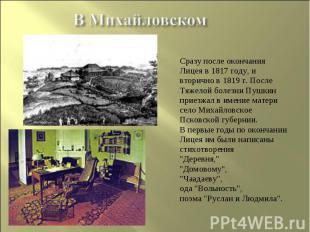 В МихайловскомСразу после окончанияЛицея в 1817 году, ивторично в 1819 г. ПослеТ